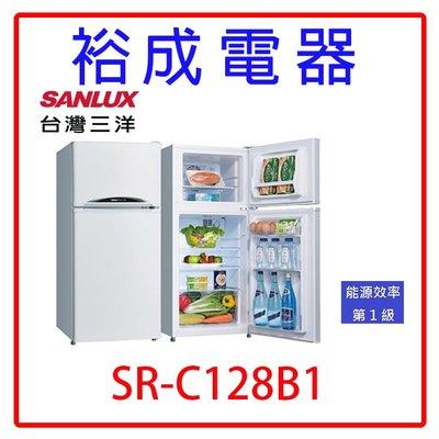 【裕成電器‧經銷商】三洋定頻128L風扇雙門冰箱SR-C128B1另售SR-C380BV1  GR-A25TS
