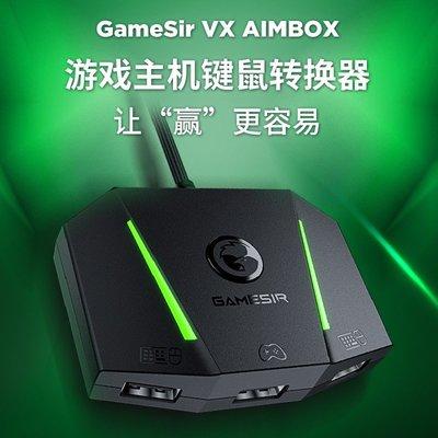 GameSir蓋世小雞VX AimBox主機switch/xbox one/X/S鍵鼠轉換器