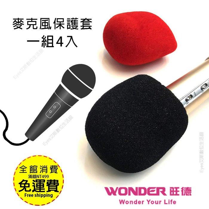 一組四入【配件王】PJW MA101P K歌 麥克風 專用 海綿套 適用市售一般麥克風 海綿頭 保護
