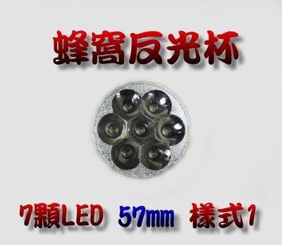 G5A19 LED 蜂窩反光杯 57mm-樣式1 改裝 汽車.機車.蜂窩.煞車燈.方向燈 工廠價17元