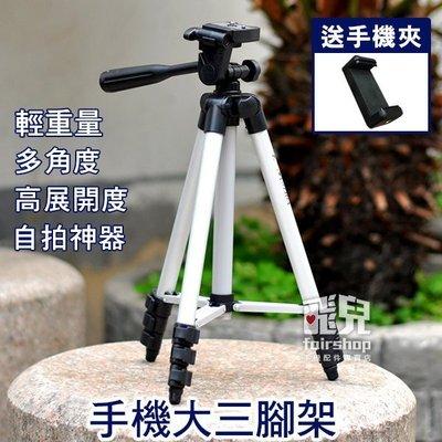 【飛兒】自拍不求人! WT3110A 手機大三角架 送自拍器 1m 可伸縮 通用 三腳架 伸縮腳架 自拍架 198