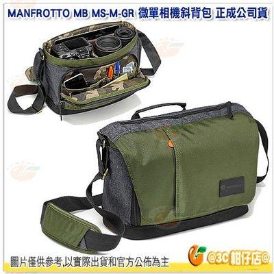 曼富圖 MANFROTTO MB MS-M-GR Street 街頭玩家系列 微單眼相機包 側背攝影包 公司貨 一機四鏡