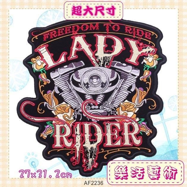 樂活藝術「燙貼布」 ~ 玫瑰女騎士 刺繡布貼 熨斗貼 背章《有背膠》【現貨】【AF2236】