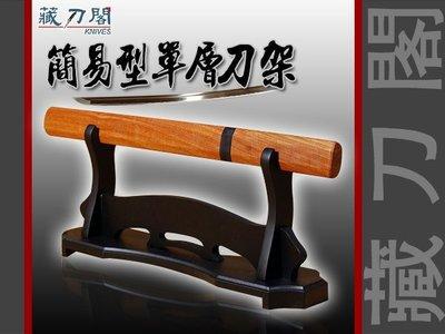 《藏刀閣》SY-01簡易型刀架(橫)單層