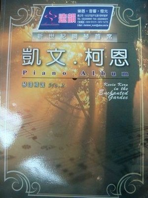 造韻樂器音響- JU-MUSIC - 凱文柯恩  鋼琴 譜集精選 No.2 五線譜  歡迎下標