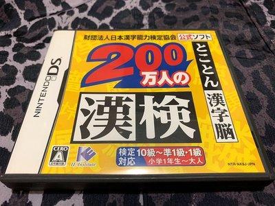 幸運小兔 NDS遊戲 NDS 日本漢字能力檢定協會 200萬人的漢檢  任天堂 2DS、3DS 適用 F8