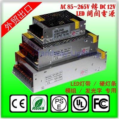 5Cgo~ ~輸出直流 DC 12V 1A~ 50A 12~600W 鐵殼 LED 零故障 變壓器 含稅會員扣5%