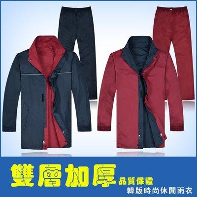 【購物百分百】男女 兩面可穿 雨衣雨褲 雙層加厚 分體套裝 兩件式風雨衣雨披 防水防寒防風 電動車/自行車/摩托車-興