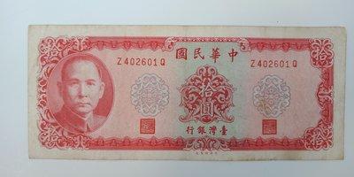 台灣鈔票 台灣紙鈔 Taiwanese Paper Currency 民國58年