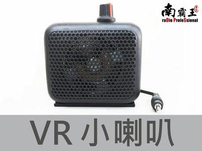 └南霸王┐ VR 可調 外接擴音喇叭 車機用MT-8080 AM-580 MTS-30KVU