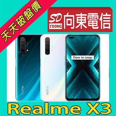 【向東-台中一中店】全新realme X3 8+128g 6.6吋四曲面30W快充攜碼亞太796手機1元