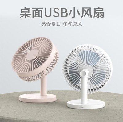 『格倫雅品』usb小風扇可充電迷你隨身靜音學生宿舍辦公室桌面臺式電扇便攜式