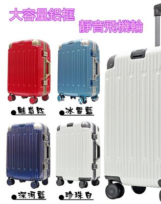 BATOLON寶龍鋁框硬殼防刮拉絲鋁框現貨行李箱 白藍紅 行李箱旅行箱20/25/29吋 薇娜皮飾