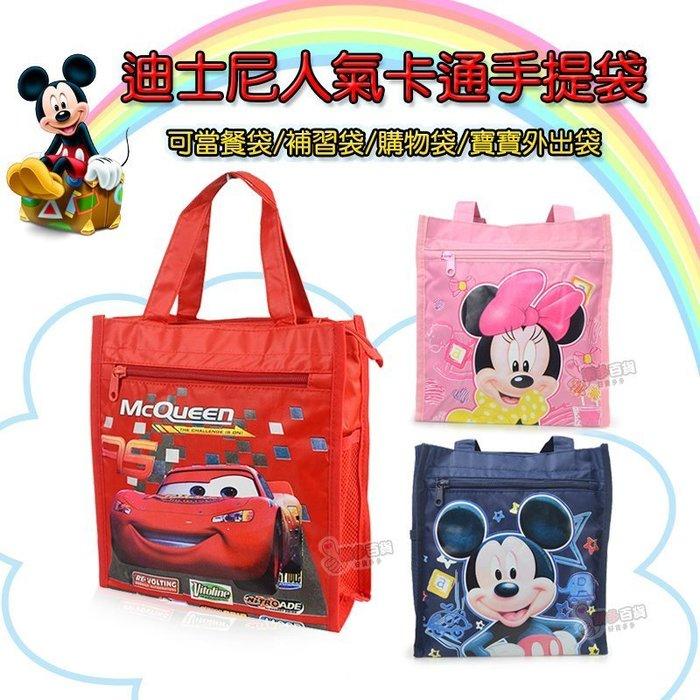 樂多百貨 迪士尼人氣手提購物袋/米奇米妮麥昆三種圖案/有夾層更好用/游泳袋寶寶外出袋便當袋餐袋補習袋/kitty哆啦A夢