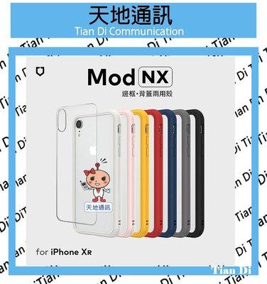 《天地通訊》免運 犀牛盾 MOD NX APPLE IPHONE XR 6.1吋 手機殼 防摔殼 軍規 全新供應※