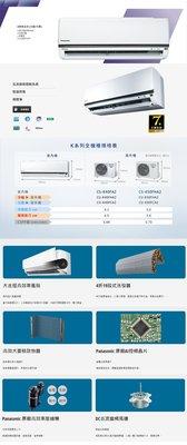🈶️貨 國聖家電空調 國際1級變頻單冷 CU-K110FCA2 CS-K110FA2 舊機回收