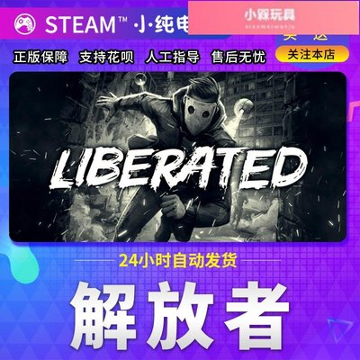 ₪小槑玩具₪Steam正版PC中文游戲 解放者 Liberated 動作冒險