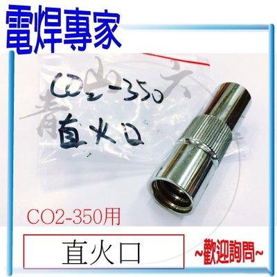 『青山六金』『電焊專家』附發票 火口(直) CO2 焊槍 CO2-350 用 CO2機 耗材 CO2焊槍零件