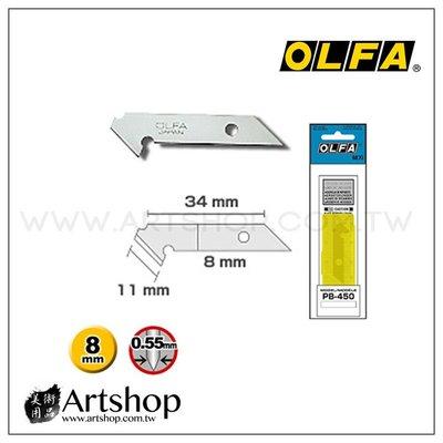 【Artshop美術用品】日本 OLFA 小型壓克力切割刀刀片 PB-450型 (5片/包)