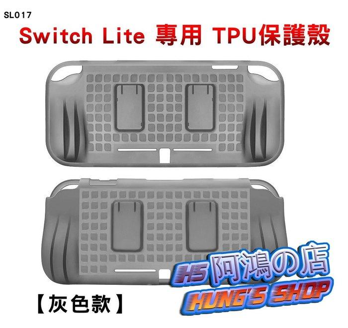 阿鴻の店-【全新現貨】任天堂 Switch Lite 專用 灰色 TPU 可收納遊戲卡 保護殼 保護套[SL017]