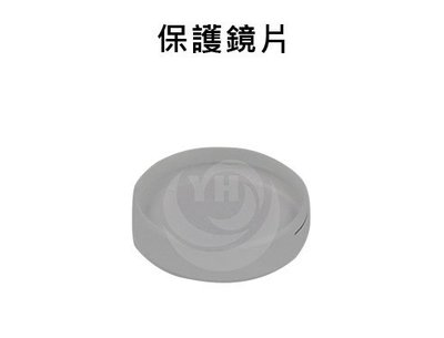 30X3mm雷射板金切割機配件/保護鏡/保護鏡片-耀鋐科技