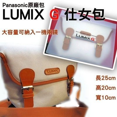 師大3C百貨~Panasonic LUMIX G 原廠包 單眼 原廠相機包 GX1 GF2 GF3 GF5 X G3.