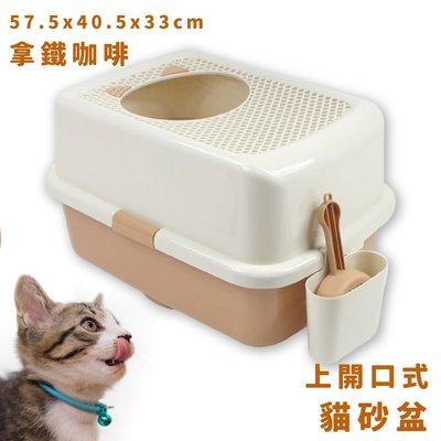 【寵物樂園】上開口式貓砂盆 拿鐵咖啡 方便清掃 蜂巢式上蓋 落沙設計 貓廁所 貓用品 寵物用品 寵物精品 限時特價