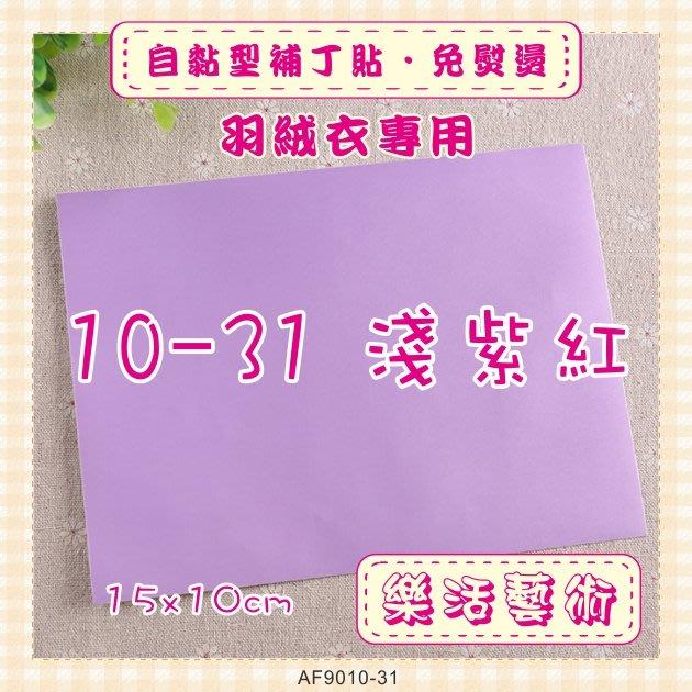 樂活藝術「燙貼布」 ~ 10-31淺紫紅色 羽絨衣專用 自黏型補丁貼 免熨燙《有背膠》【現貨】【AF9010-31】