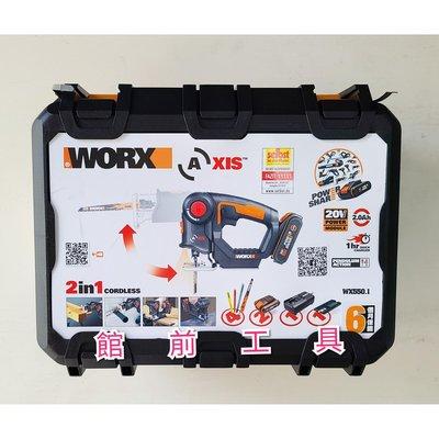 【☆館前工具☆】威克士 WORX-充電式二合一軍刀鋸 線鋸機 20V WX550.1