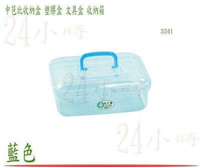 『24小時』中芭比收納箱 藍色 儲物盒 收納盒 置物箱 工具箱 零件盒 塑膠盒 文具盒 3341