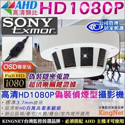 監視器 高清HD1080P 偽裝偵煙型攝影機 標準3.7mm SONY Exmor晶片 居家看護 AHD高清類比