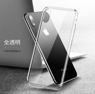 【現貨】透明 iphone XS/max/XR/X/8/7/6s/plus 加厚1mm 清水套 手機殼 矽膠 tpu軟殼