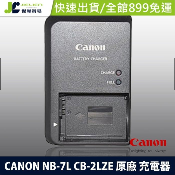 出清特價【CANON CB-2LZE 原廠 充電器 NB-7L NB7L 】PowerShot【WV7L】