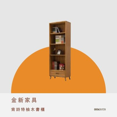 肯詩特柚木書櫃 書架 文件櫃 展示櫃 【自由空間家具】 000631731