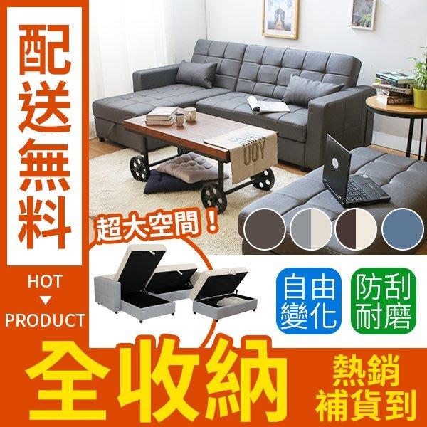 【多瓦娜】金斯敦多功能貓抓皮沙發床 / L型沙發-1250-3~5-三色