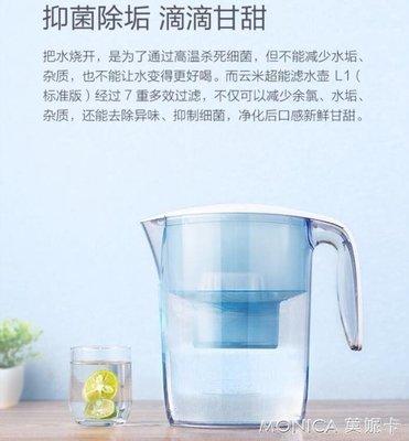 過濾壺 云米凈水壺家用直飲臺式凈水機滲透過濾自來水凈化水壺廚房凈水器
