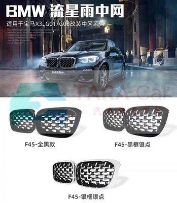 BMW X5 X6 F16 E71 G11 G12 E89 滿天星 流星雨 水箱護罩 水箱罩 銀框銀網  現貨 新品