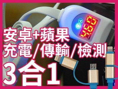 【傻瓜批發】金色年代 3合1檢測線 micro USB lightning 傳輸 充電 電流電壓顯示 蘋果 HTC 三星