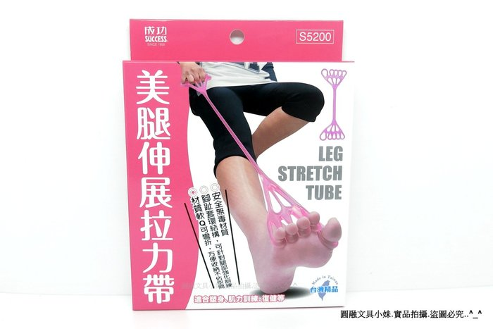 【圓融文具小妹】SUCCESS 成功 美腿伸展拉力帶 無毒材質 塑身 肌力訓練 復健 S5200 #280