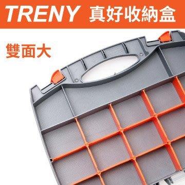 【TRENY直營】TRENY真好收納盒-雙面大 螺絲 文具 電料 零件 分隔分層存放好管理 外殼加厚不易變形 0846