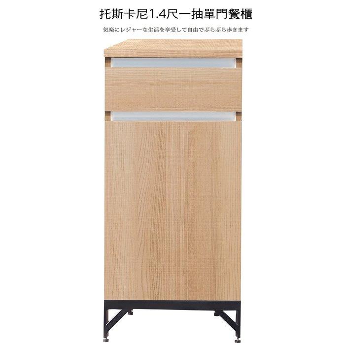 【UHO】托斯卡尼系統1.4尺一抽單門餐櫃(北美橡木) 免運費HO18-724-8