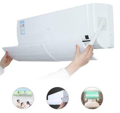 冷氣擋風板 空調擋風板 防直吹 出風口擋板 遮風板 防風罩 導風板