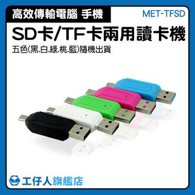 『工仔人』SD/TF卡讀卡機 MET-TFSD 存儲設備 高速傳輸 即插即用 USB 手機平板