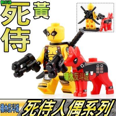 【積木反斗城】死侍 黃 含狗狗 X戰警 動物 漫威 超級英雄 人偶 XP221/相容 樂高 LEGO 積木