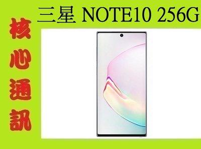 【核心通訊】三星 NOTE10 6.3吋 攜碼台哥大599(30)(6G流量)手機20800預繳4193