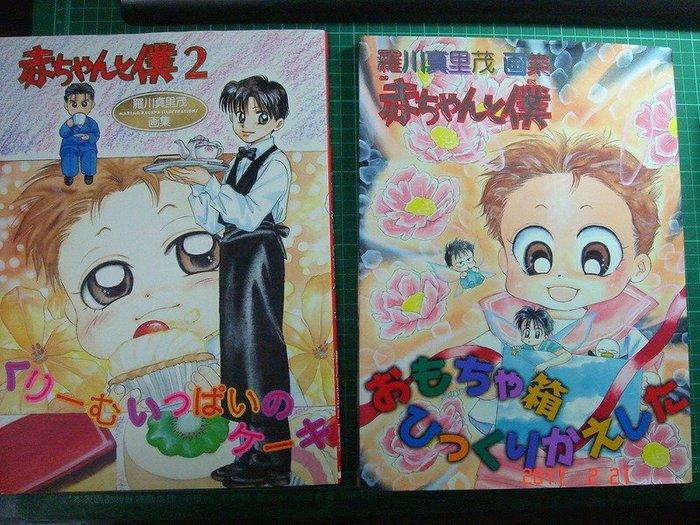 《羅川真里茂 画集 寶貝和我 1&2》兩本合售 白泉社 全彩大本 【CS超聖文化讚】