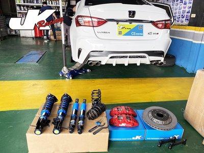 JK Racing 外銷海外版 S2 道路運動型可調式避震器 納智捷 S5 專車專用