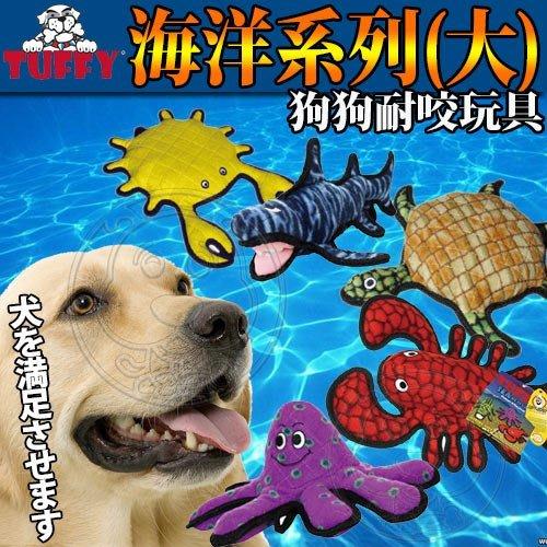 【🐱🐶培菓寵物48H出貨🐰🐹】美國Tuffy》狗狗耐咬玩具海洋系列(大) 特價569元