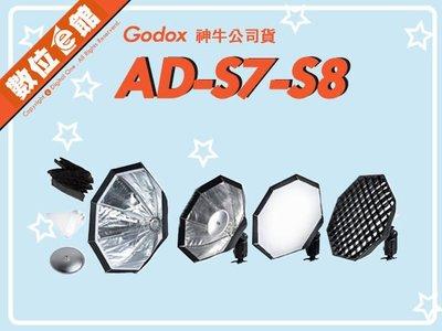 【開年公司貨】數位e館 GODOX 神牛 AD-S7-S8 多功能八角柔光罩 KIT組 遮光罩 柔光罩 蜂巢罩