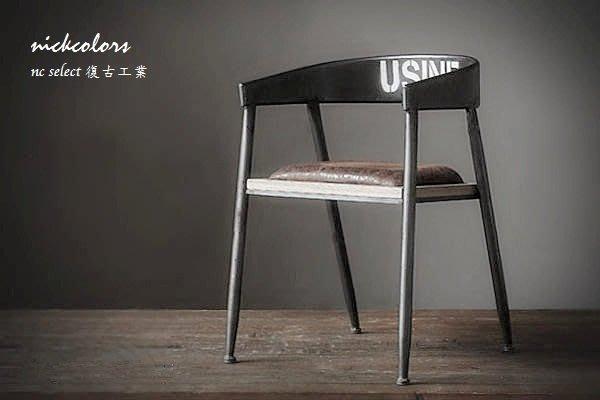 尼克卡樂斯 ~工業美式復古圓弧椅背鐵餐椅 餐廳椅 電腦椅 辦公椅